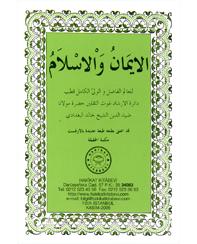 6-AL-IMAN-WAL-ISLAM