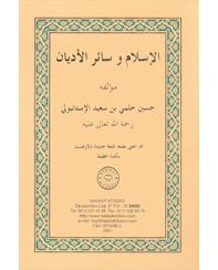 62-AL-ISLAM-WA-SAIR-AL-ADYAN
