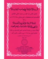 38-SEADET-I-EBEDIYYE-EL-HADIKAT-UN-NEDIYYE