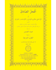 21-AL-FAJR-UL-SADIQ