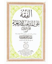 31-AL-FIKHU-ALEL-MEZAHIB-IL-ERBEA