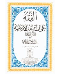 32-AL-FIKHU-ALEL-MEZAHIB-IL-ERBEA