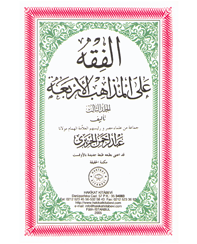 33-AL-FIKHU-ALEL-MEZAHIB-IL-ERBEA