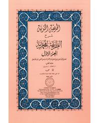 8-AL-HADIQAT-AN-NADIYYA