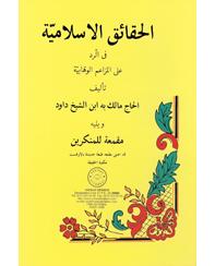 50-AL-HAKAIK-AL-ISLAMIYYE
