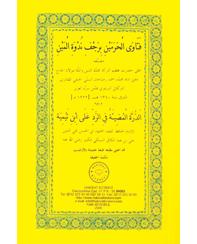 10-FATAWA-AL-HARAMAIN