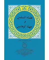9-ULEMA-UL-MUSLIMIN