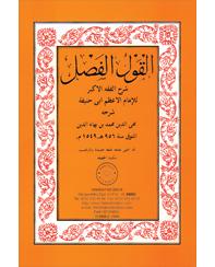 55-AL-KAVLUL-FASL