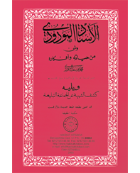 29-AL-USTADUL-MEVDUDI