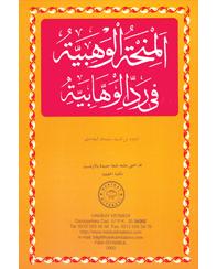 17-AL-MINHAT-UL-WAHBIYYA