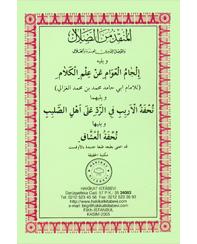 12-EL-MUNKIZU-MINED-DALAL