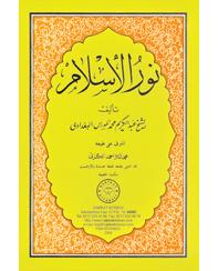 51-NUR-AL-ISLAM