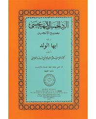 53-AR-RADD-AL-JAMIL