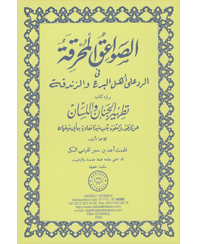 49-AS-SAVAIK-AL-MUHRIKA