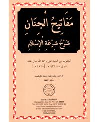 40-SHIRAT-UL-ISLAM-SHERHI
