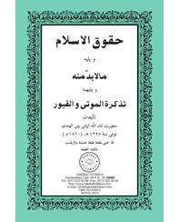 19-HUQUQ-AL-ISLAM-MA-LA-BUDDA-MINHU