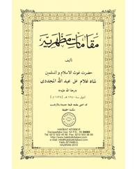 15-MAQAMAT-AL-MAZHARIYYA