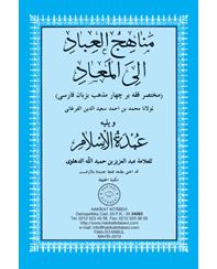 16-MENAHIJ-AL-IBAD-UMDAT-AL-ISLAM