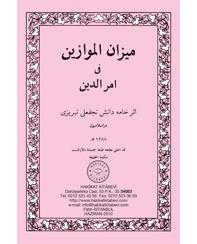 14-MIZAN-AL-MAWAZIN
