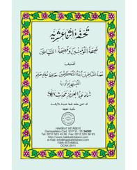 17-TUHFA-I-ITHNA-ASHARIYYA