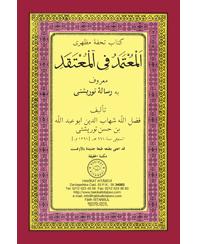 18-AL-MUTAMAD-FIL-MUTAQAD