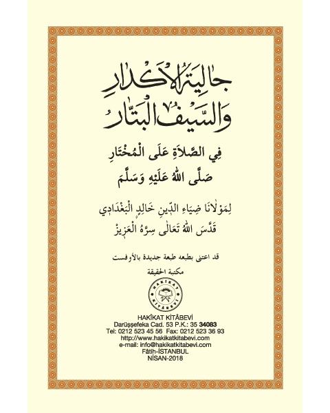 56-JALIYET-AL-AKDAR