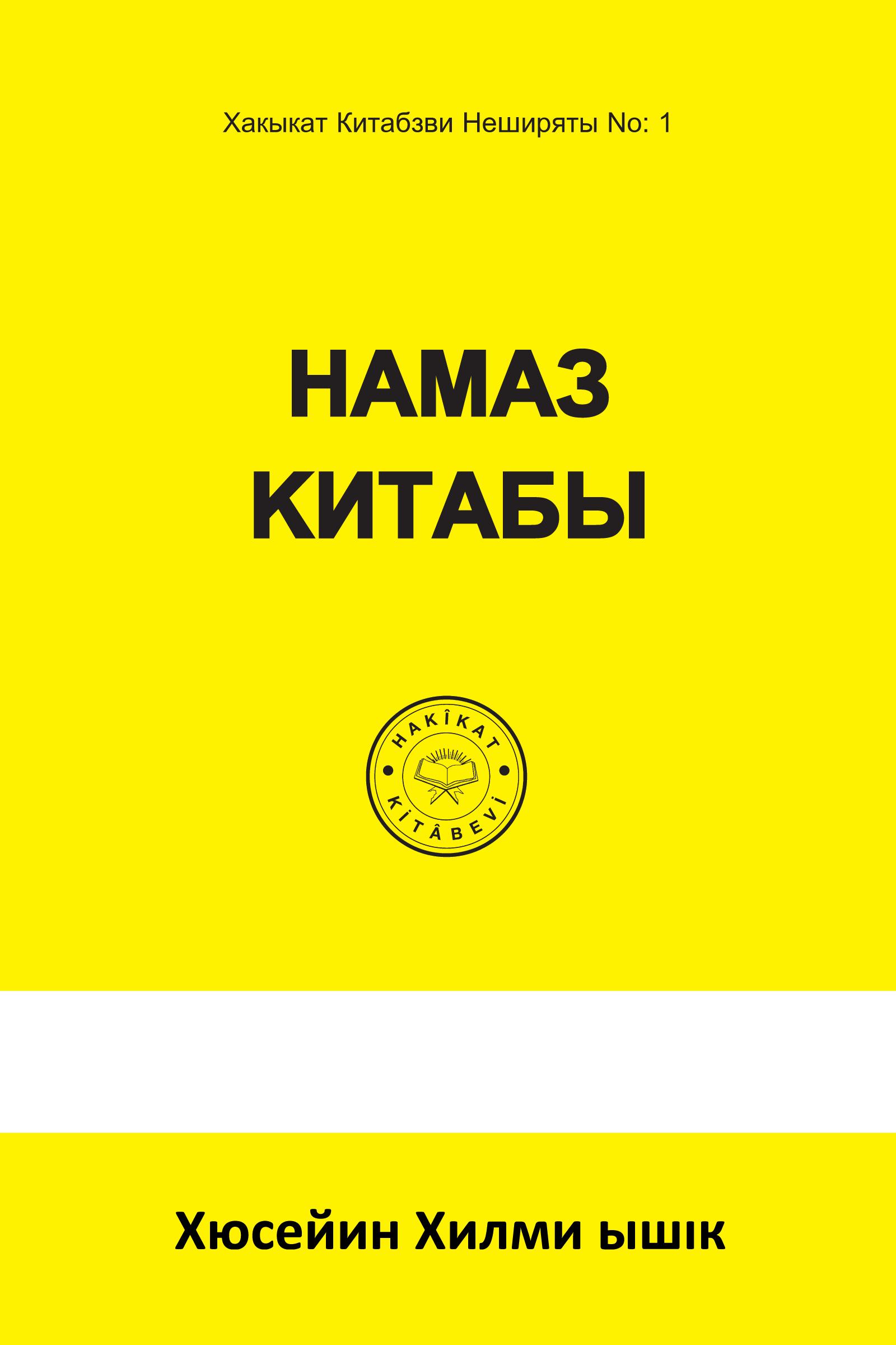 НАМАЗ КИТАБЫ