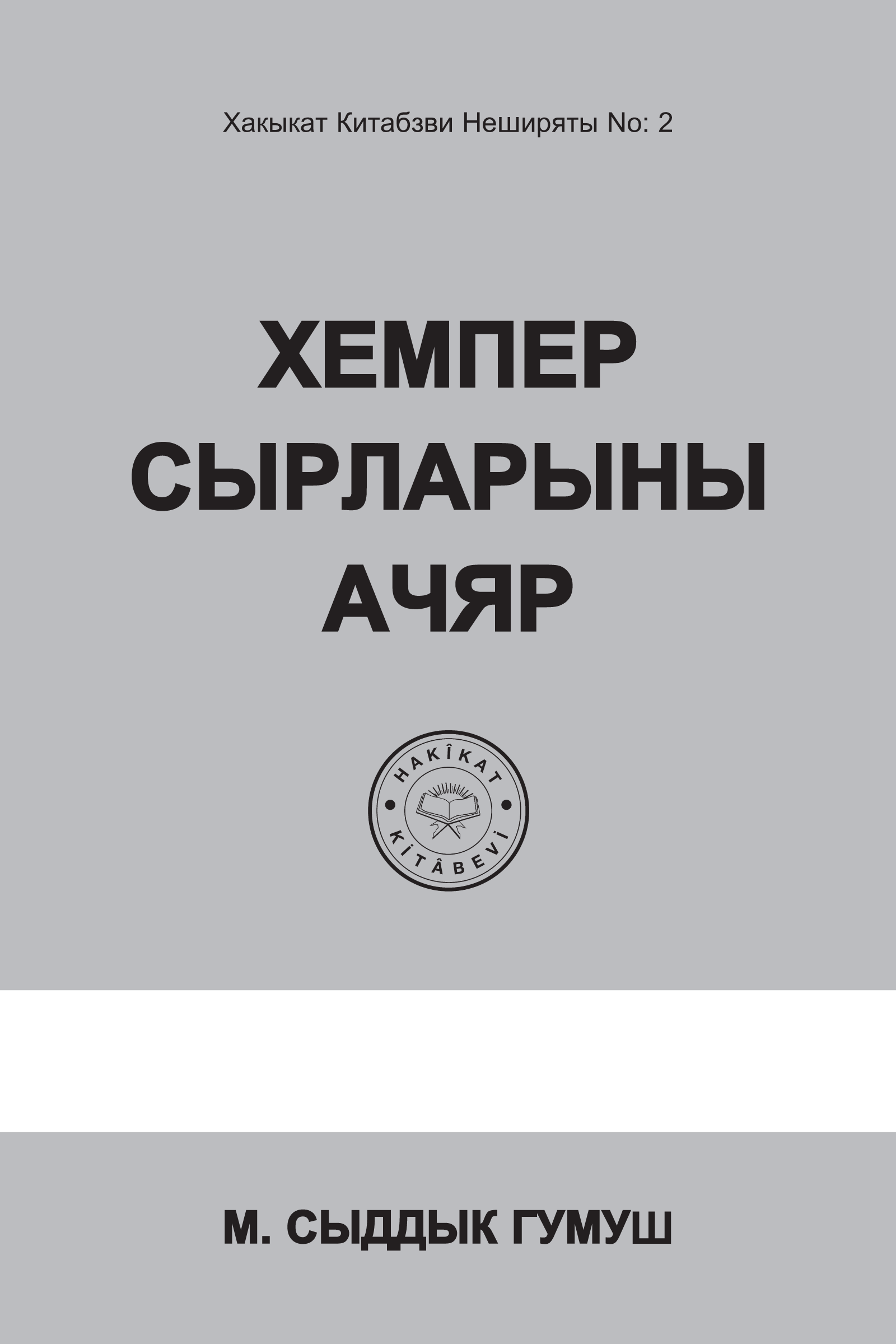 ХЕМПЕР СЫРЛАРЫНЫ АЧЯР