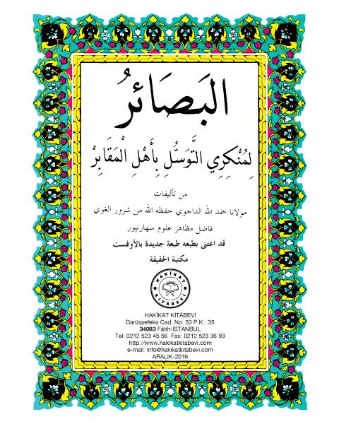 18-AL-BASAIR